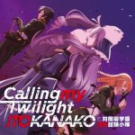 Kanako Itou - Calling my Twilight (TV)