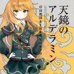 Kishida Kyoudan & The Akeboshi Rockets - Tenkyou no Alderamin