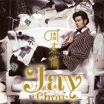 Jay Chou & Gary Yang - Wǒ yào xiàtiān